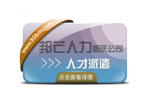 人才派遣-重庆邦芒专业的人力外包服务平台