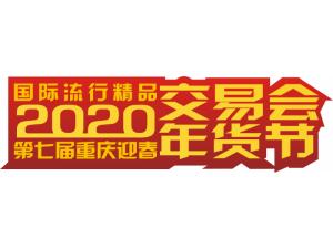 第七届重庆迎春年货购物节暨 国际流行精品交易会