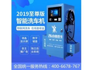 自助洗车机24小时共享全自动高压商用智能洗车设备