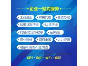 重庆江北区华新街公司注销代办 异常处理重庆工商代办