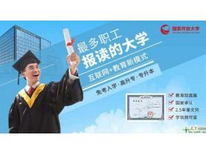 国家开放大学即西安广播电视大学招生问答
