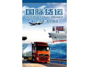 (中国到泰国)海陆运货运物流、快递运输,双清包税门到门服务!