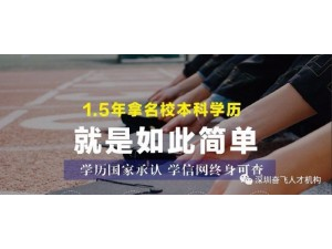 深圳奋飞教育,年底注册自考网教成人学历报名入口,详情点击
