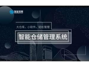 企业选深蓝易网,WMS系统优秀厂商!