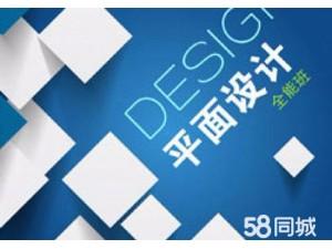 深圳哪里有零基础学习平面设计广告设计