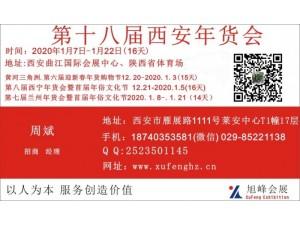 2020年第十八届西安年货会18740353581