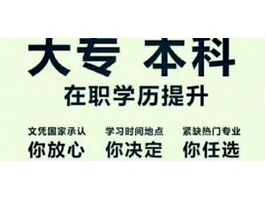 在深圳想拿个大专本科学历证怎么报名?要什么条件