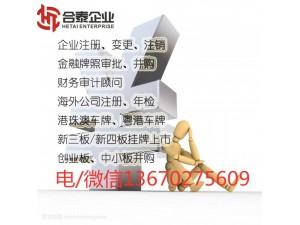 深圳融资担保公司转让要符合什么条件