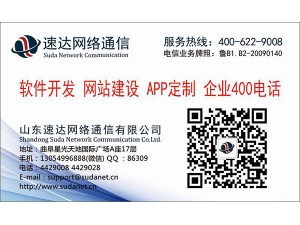 曲阜400电话接入(速达网络通信)