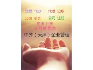 天津全区接代理记账公司注册