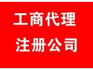 全国油品贸易公司注册 汽柴油贸易公司注册 危险化学品证办理