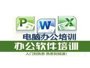 龙岗电脑基础培训、Word、EXCEL、PPT培训