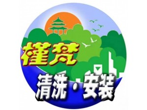 上海市槿梵保洁服务有限公司 安装排风道管清洗 空气净化清洗
