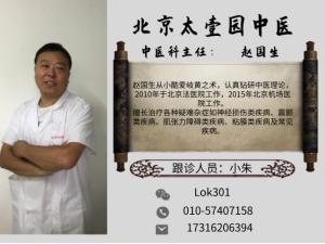 北京太壹园中医介绍,北京太壹园中医资料大全