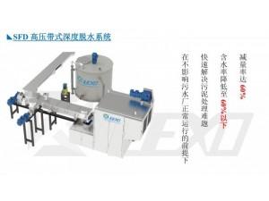 污泥机械深度脱水设备高压带式压滤机