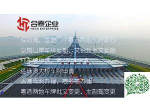 股权投资基金公司申请莲塘口岸FV流程