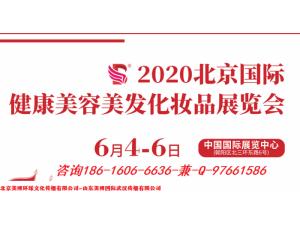 首页-2020年北京美博会(6月上映)