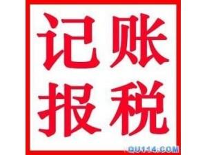 浙江舟山代理注册油品公司,代理记账