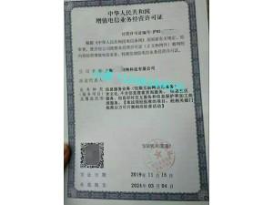 上海办理ICP经营许可证需要的资料以及流程