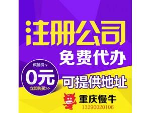 重庆南岸工商执照变更代办 合川营业执照注销流程