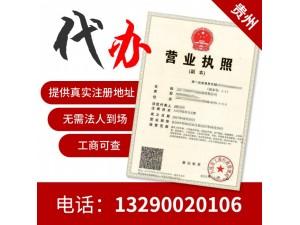 全贵州工商注销代办 贵州遵义执照代办商标代办