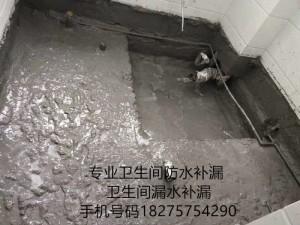 南宁市卫生间防水补漏公司