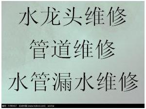 荣昌便民24小时更换水龙头下水道疏通疏通管道