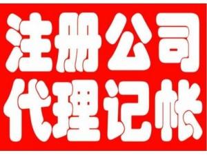 浙江舟山石油公司注册,舟山危化证办理,舟山代理记账