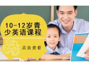 上海青少年英语辅导班、少儿英语学习经验分享