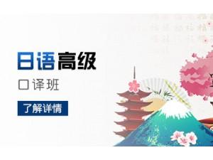 上海日语培训班学费、教您吃透单词语法运用规律