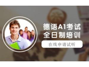 上海德语培训中心、提供高品质德语学习体验