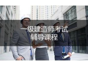 上海一级建造师培训、零基础教你通过