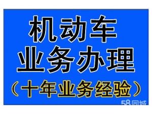 北京代办汽车服务公司代办汽车过户外迁上外地牌费用
