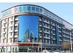 温州建国康复医院