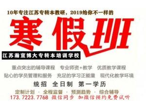 南京五年制专转本金陵科技学院工程管理专业押题班限额招生