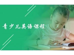 上海青少年英语辅导班哪个好、帮你手握名校选择权