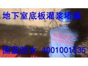 固蓝建筑修缮专业承接各类地下空间渗漏水维修高压灌浆堵漏工程