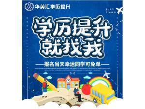 华英汇成人教育中心初中学历怎么自考