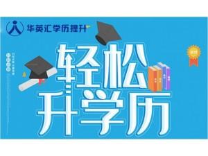 华英汇成人教育中心全日制大专培训