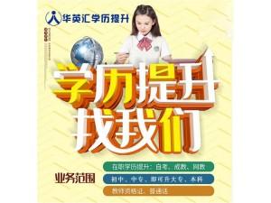 华英汇成人教育中心自学考试培训