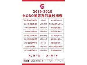 2020年北京美博会-2020年6月份北京美博会