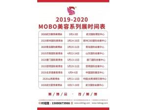 2020年武汉美博会-2020年3月份武汉美博会