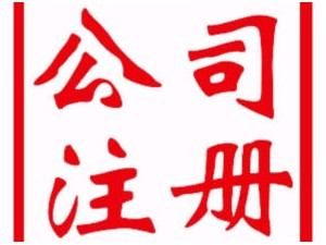舟山注册公司 代理记账 商标注册 危化证办理 油品公司注册