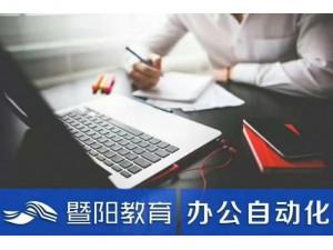 靖江学电脑办公去哪里 靖江电脑办公培训难不难