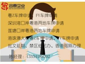申请两地车牌香港公司未年检对牌有影响吗