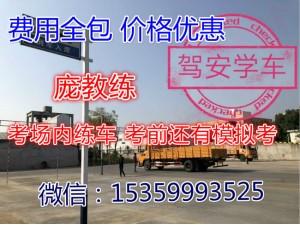 泉州晋江新考A3城市公交车,泉州C1增驾A3驾照