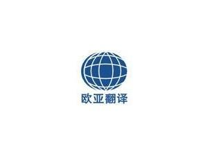 西安翻译公司 国际大型翻译服务商