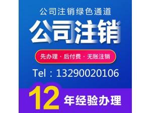 重庆武隆个体工商执照注销代办 城口免费代办公司执照
