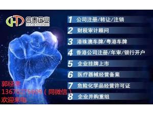 深圳的企业成立多久可以申请粤港中港车牌