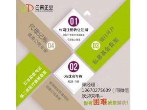 深圳先行示范区基金公司注册转让有什么要求